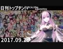 日刊トップテン!VOCALOID&something【日刊ぼかさん2017.09.22】