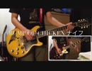【BUMP OF CHICKEN】ナイフ ~Live「20」ver.~ 弾いてみた【如月】