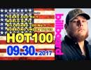 全米ビルボードチャート Billboard HOT100+Bubbling Under25:09/30/2017