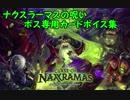 【Hearthstone】 ボス専用カードボイス集 ナクスラーマスの呪い