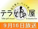 金元寿子と川上千尋のテラ娘屋 #49【アーカイブ動画】