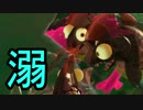 【実況】スプラトゥーン2でたわむれる Part40 ダイナモプチプチ