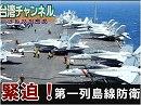 【台湾CH Vol.201】米中開戦で自衛隊は第