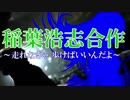 稲葉浩志合作(11月29日、B'zのアルバム『DINOSAUR』発売!)