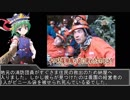 第80位:えーき様の3分犯罪解説R 第2講 thumbnail