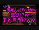 【MHXX】狩猟防衛軍NEO第22回~四本槍と死の秘宝~