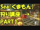 【マリオカート8DX】くまもん(Sea*)狩り講座 PART1