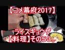 【コメ幕府2017】ライスギョウザ【料理】その53。
