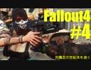 【Fallout4】対魔忍が世紀末を逝く#4【ゆっくり実況】
