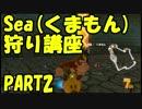 【マリオカート8DX】くまもん(Sea*)狩り講座 PART2