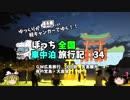 【ゆっくり】車中泊旅行記 34 広島編11 夜の宮島