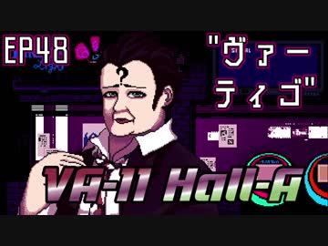 """ヴァーティゴ - VA-11 HALL-A """"..."""