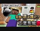 【日刊Minecraft】最強の匠は誰か!?工業系編 科学と農業3日目【4人実況】