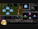 【ゆっくり実況】FF5低レベルABP0アイテム禁止縛り part17
