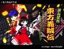 【東方風アレンジ】亀上的竜宮生活