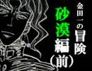 【ゆっくり実況】7th JOJO 金田一の冒険 -砂漠(前)-【Part16】
