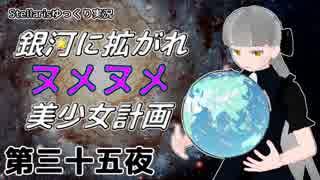 【Stellaris】銀河に拡がれヌメヌメ美少女計画 第三十五夜【ゆっくり実況】