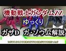 【機動戦士ガンダムZZ】 ガザD&ガ・ゾウ