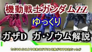 【機動戦士ガンダムZZ】 ガザD&ガ・ゾウム解説 【ゆっくり解説】part5