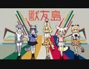 第2位:獣友島 thumbnail