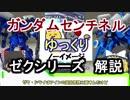 【ガンダムセンチネル】ゼクアイン・ツヴァイ 解説【ゆっくり...