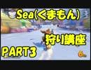 【マリオカート8DX】くまもん(Sea*)狩り講座 PART3