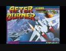 AfterBurnerIIのAfterBurner(メロあり)をファミコン音源でアレンジしてみた