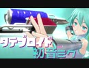 【Splatoon2】タテブロイド初音ミク 第2話【ゆかミク実況】