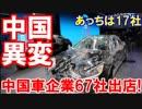 【独フランクフルトのモーターショーに異変】 中国企業の出店が67社!