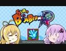 【ボンバーマンR】みんなでボンバれっ!ボンバーマン【VOICEROID実況】