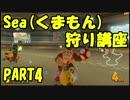 【マリオカート8DX】くまもん(Sea*)狩り講座 PART4