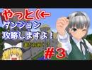 【Minecraft】ゆっくりのちダンジョンクラフト #3【ゆっくり実況】