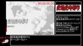 絶体絶命都市RTA_1時間44分27秒 #1