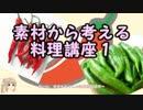 第35位:【さとうささら】素材から考える料理講座1