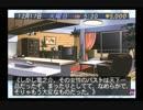 【第1章】セガサターン版同級生2実況その5