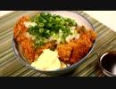 第2位:本気で作る!マヨぽんチキンカツ丼♪ ~かつやの期間限定メニュー~ thumbnail