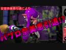 【スプラトゥーン2】パブロ奈美恵 引退!?