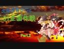 【艦これ】欠陥提督が行く 31正面作戦Part2【ゆっくり実況】
