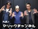 マリックチャンネル #116【信楽雄貴・KOBA】