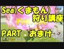 【マリオカート8DX】くまもん(Sea*)狩り講座 PARTおまけ