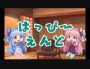 【VOICEROID劇場】噛み合わない琴葉姉妹