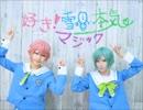 第51位:【A3!】 フラ中で好き!雪!本気マジック 踊ってみた 【幸椋】 thumbnail
