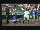 いつの日か、糸井選手がホームラン打ちました。
