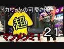 【スプラトゥーン2】イカちゃんの可愛さは超マンメンミ!21【ゆっくり】