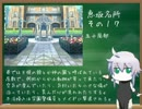 【MUGEN】 MUGEN STORIES INFINITY:NEXT STAGE!! 第47話