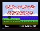 【ゲーム実況】ツレ連れなるままにワギャンランド2を実況プレイ_part2