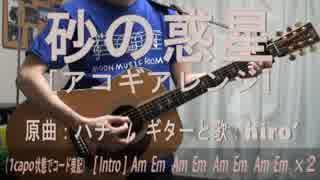 【オケ+コード譜あり】砂の惑星-アコギアレンジ-【歌ってみた】