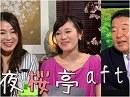 【夜桜亭日記 #57 after】水島総が視聴者の質問に答えます![桜H29/9/23]