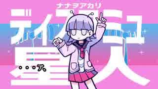【ニコカラ】ディスコミュ星人《ナナヲアカリ》 (On Vocal)