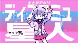 【ニコカラ】ディスコミュ星人《ナナヲアカリ》 (ボーカルカット)